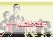 深圳新天地生态农场南泥湾大生产农耕亲子活动
