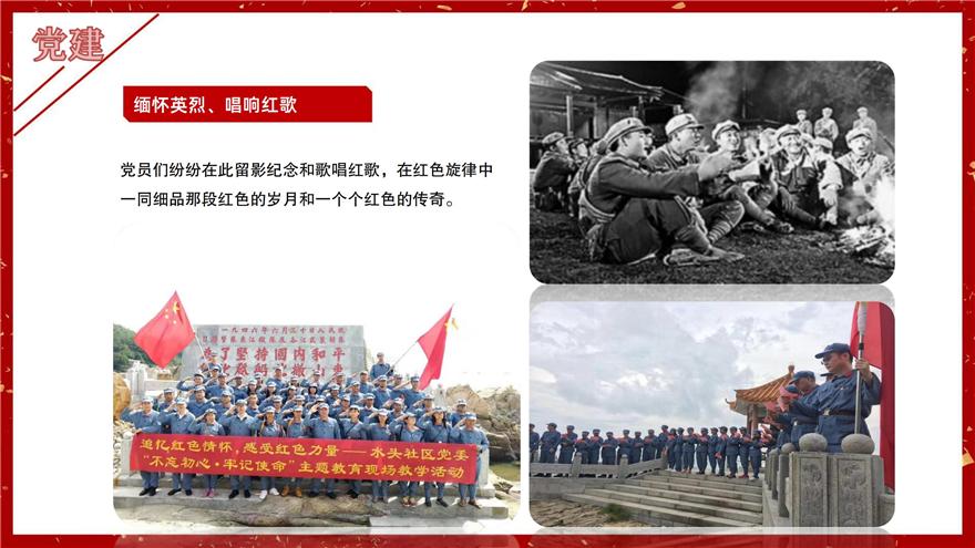深圳重走东纵路两天红色党建活动方案17