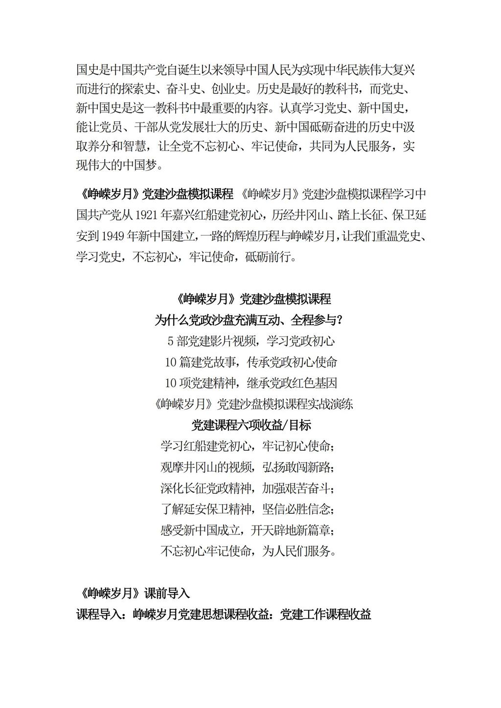 《峥嵘岁月》党建沙盘模拟演练课程04
