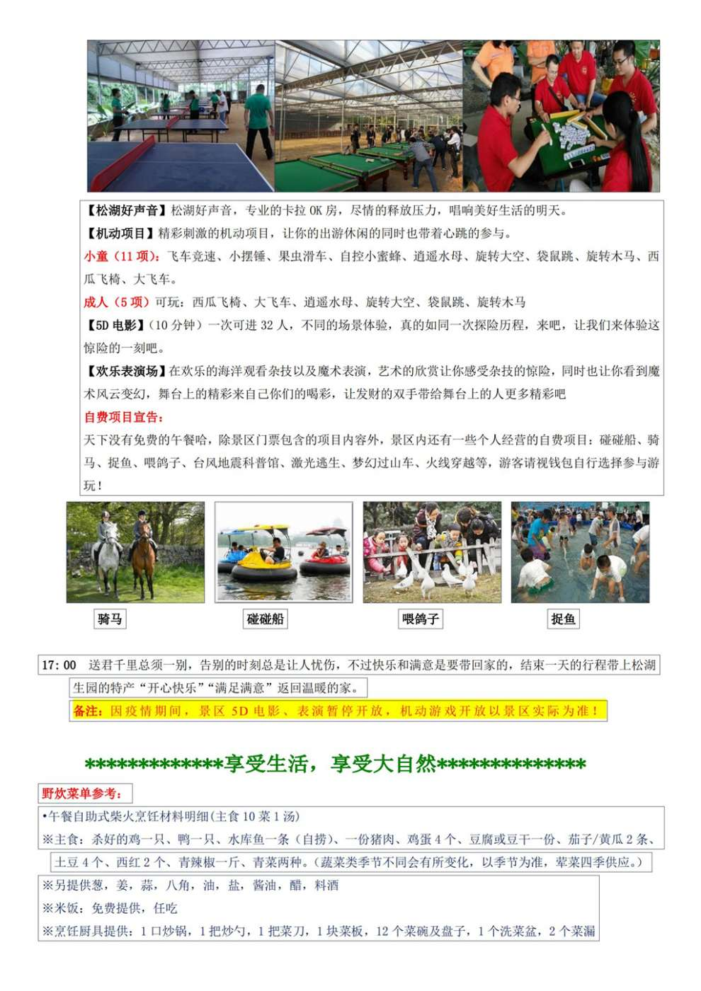 【东莞】松湖生态园野炊、趣味拓展经典一天之旅04