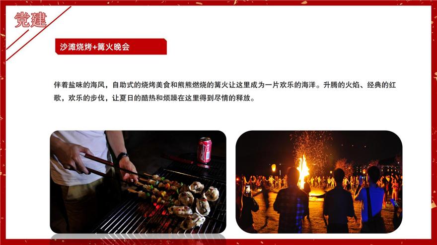 深圳重走东纵路两天红色党建活动方案23