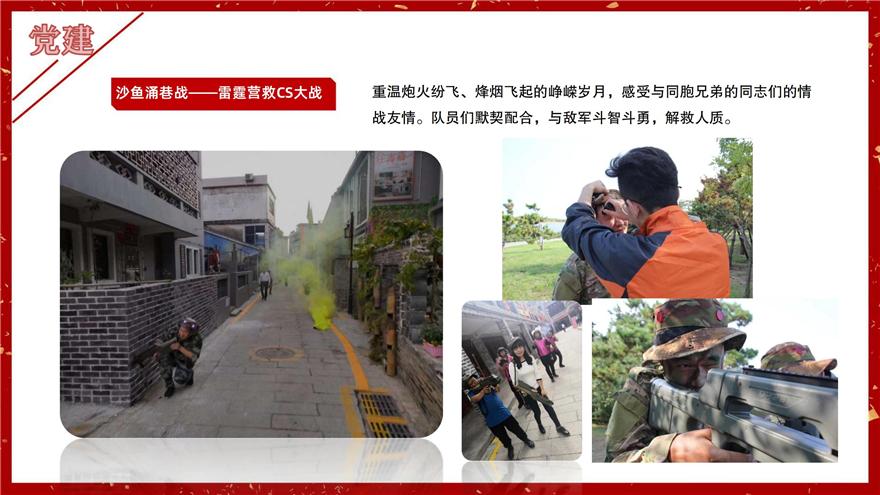 深圳重走东纵路两天红色党建活动方案21