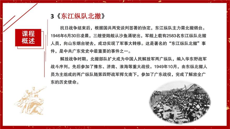 深圳重走东纵路两天红色党建活动方案9