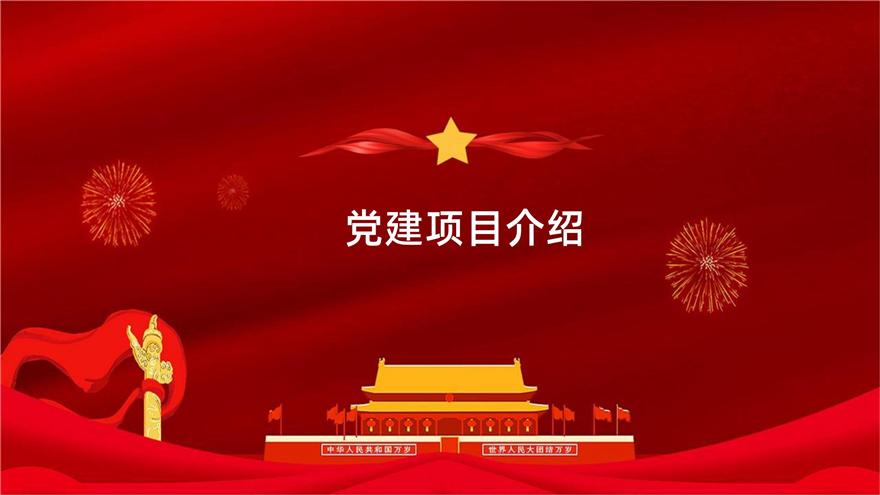 深圳重走东纵路两天红色党建活动方案10