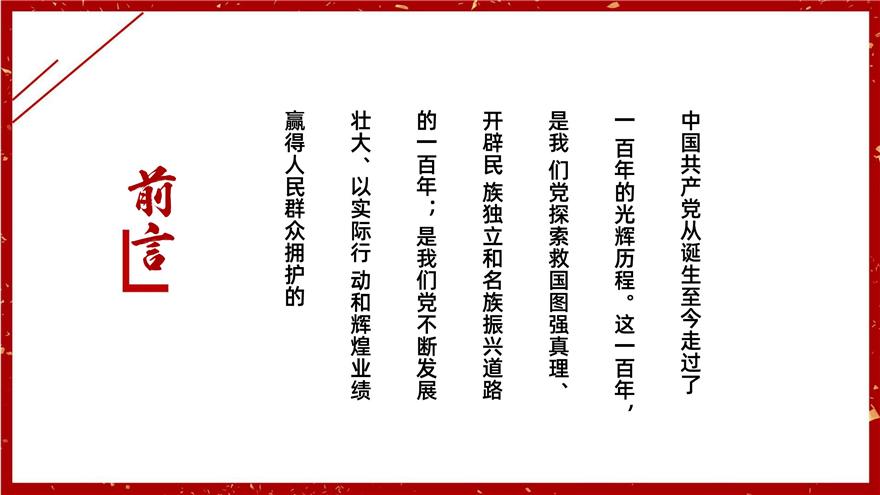 深圳重走东纵路两天红色党建活动方案1