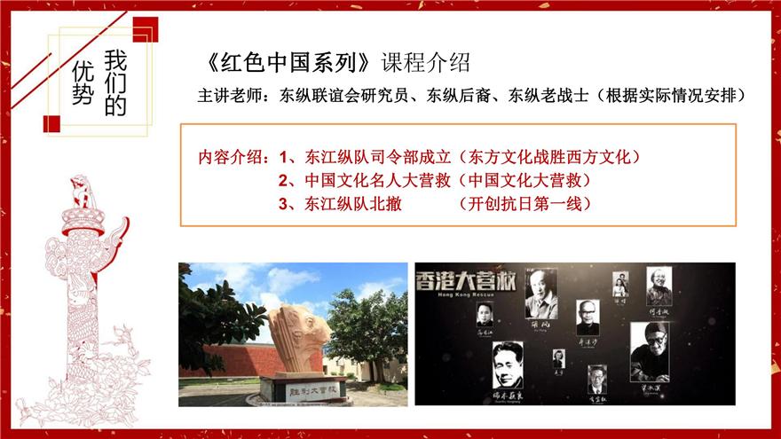 深圳重走东纵路两天红色党建活动方案6