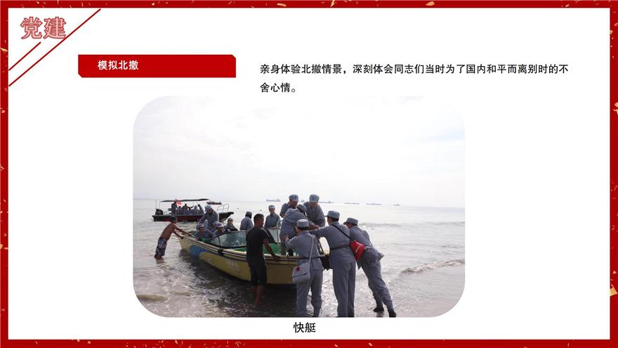 深圳重走东纵路两天红色党建活动方案20