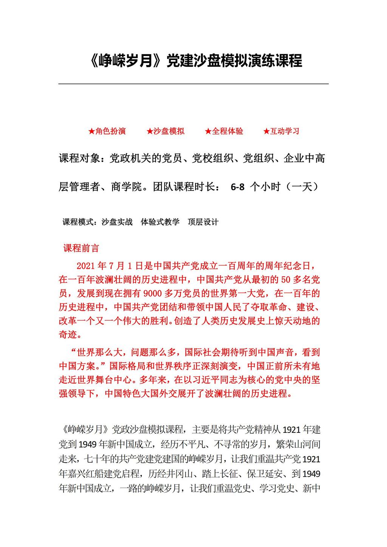 《峥嵘岁月》党建沙盘模拟演练课程03