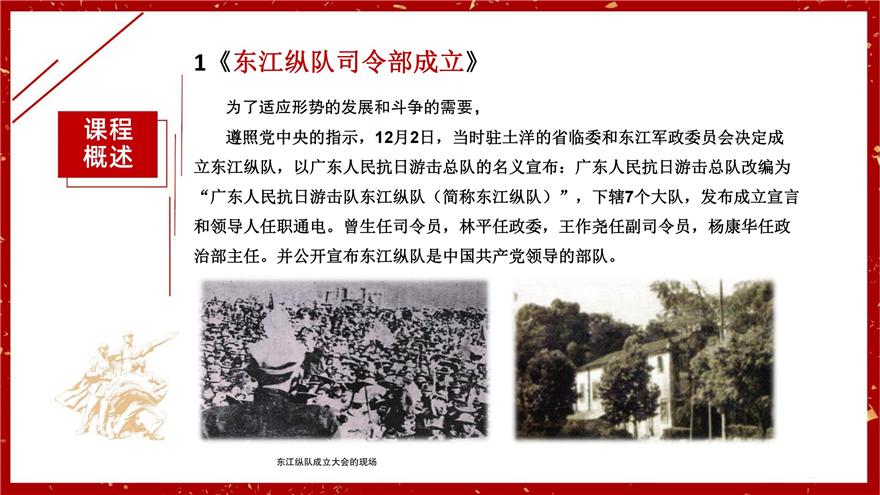深圳重走东纵路两天红色党建活动方案7