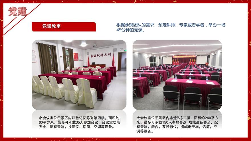 深圳重走东纵路两天红色党建活动方案16