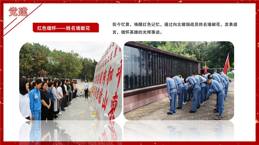 深圳重走东纵路两天红色党建活动方案15