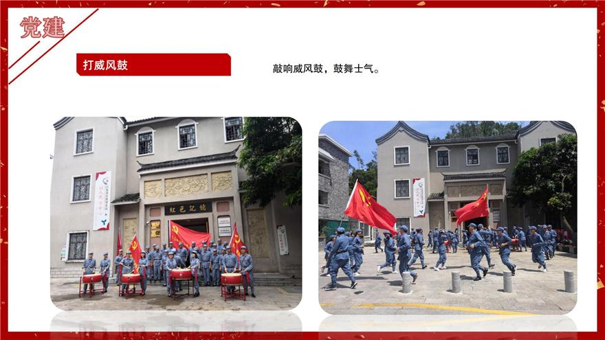 深圳重走东纵路两天红色党建活动方案18