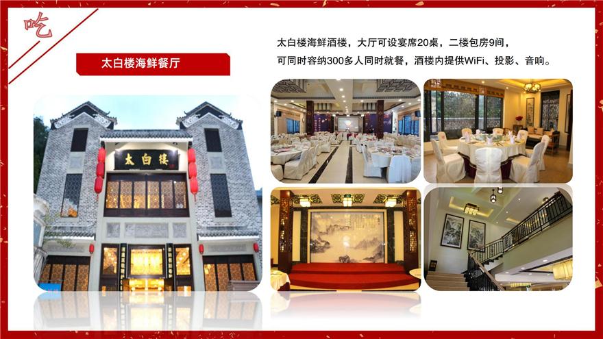 深圳重走东纵路两天红色党建活动方案26