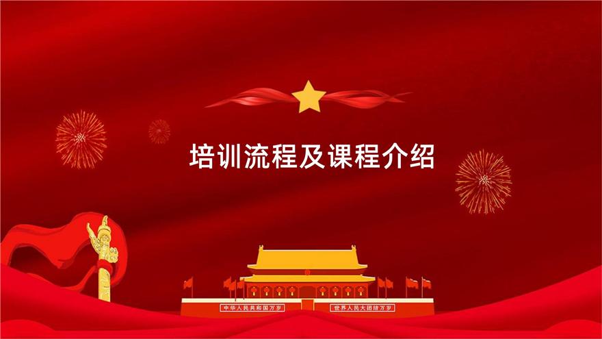 深圳重走东纵路两天红色党建活动方案3