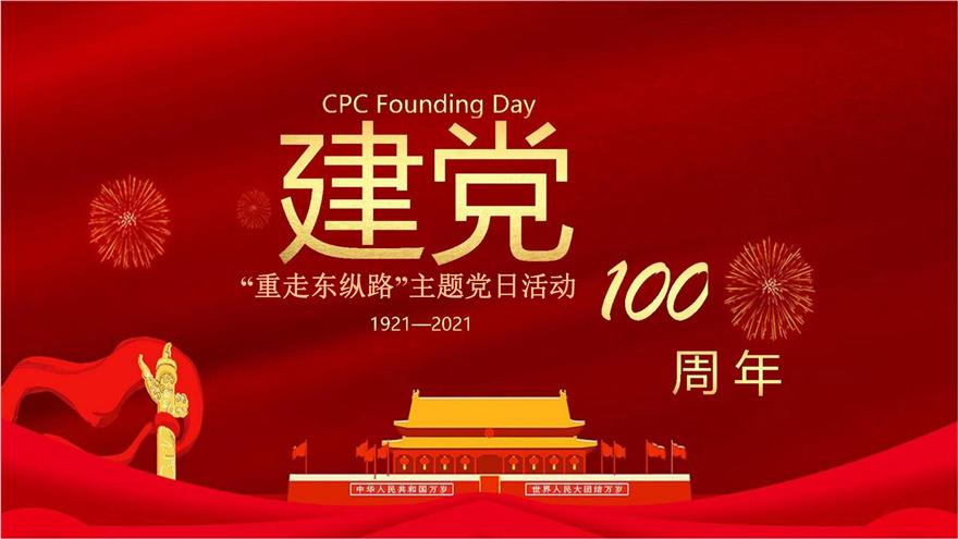 深圳重走东纵路两天红色党建活动方案0