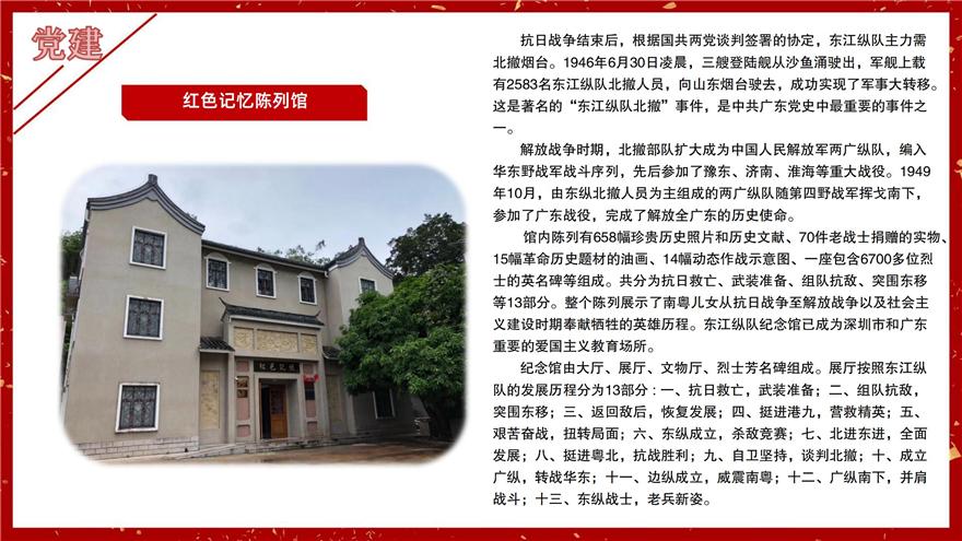 深圳重走东纵路两天红色党建活动方案13