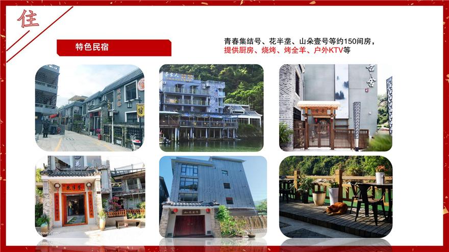 深圳重走东纵路两天红色党建活动方案24