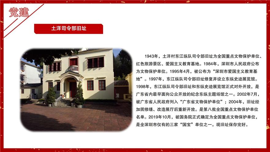 深圳重走东纵路两天红色党建活动方案12