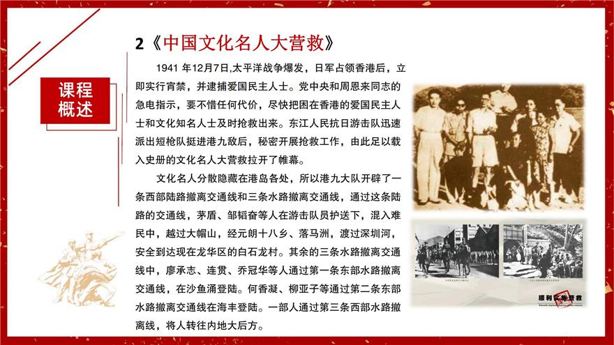 深圳重走东纵路两天红色党建活动方案8