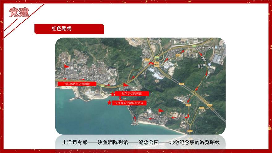 深圳重走东纵路两天红色党建活动方案11
