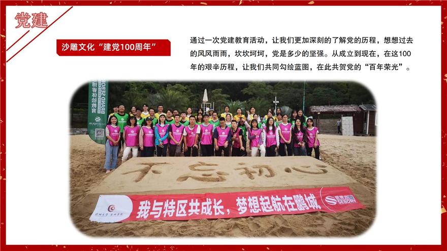 深圳重走东纵路两天红色党建活动方案22