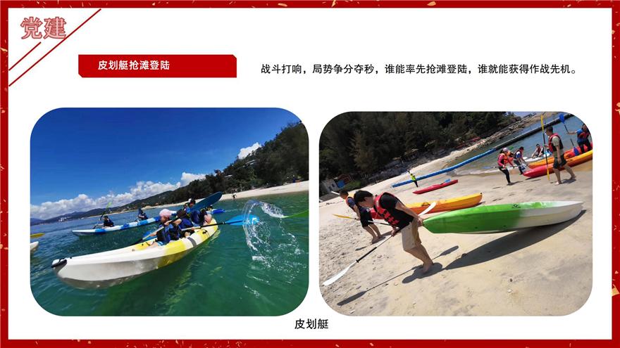 深圳重走东纵路两天红色党建活动方案19
