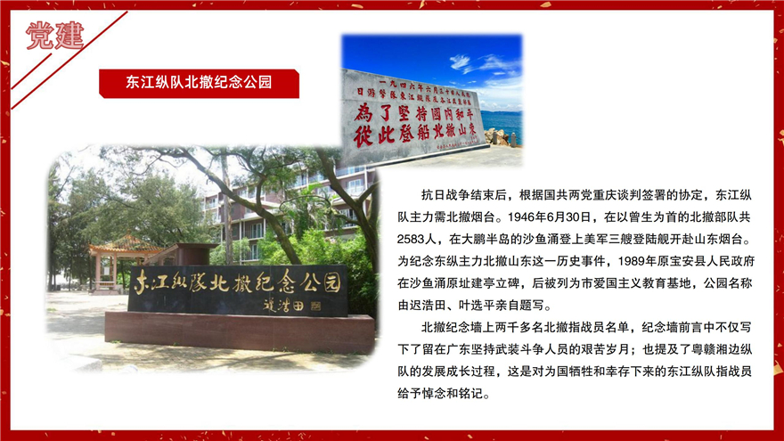 深圳重走东纵路两天红色党建活动方案14