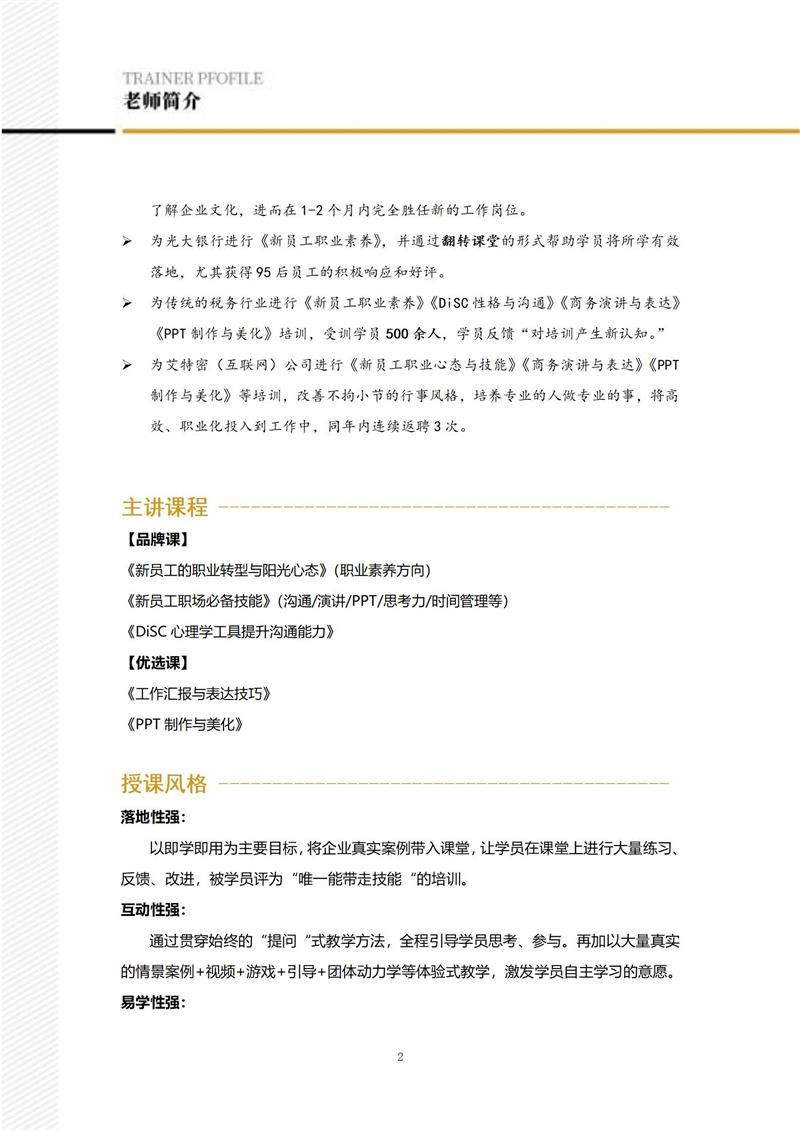 朱宁川老师 简介_02