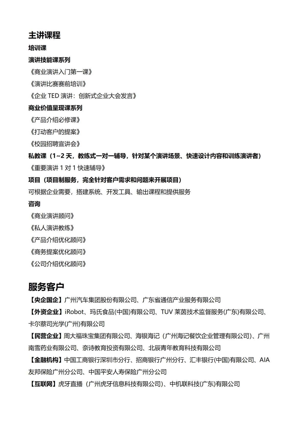 刘汉斌老师 简介_02