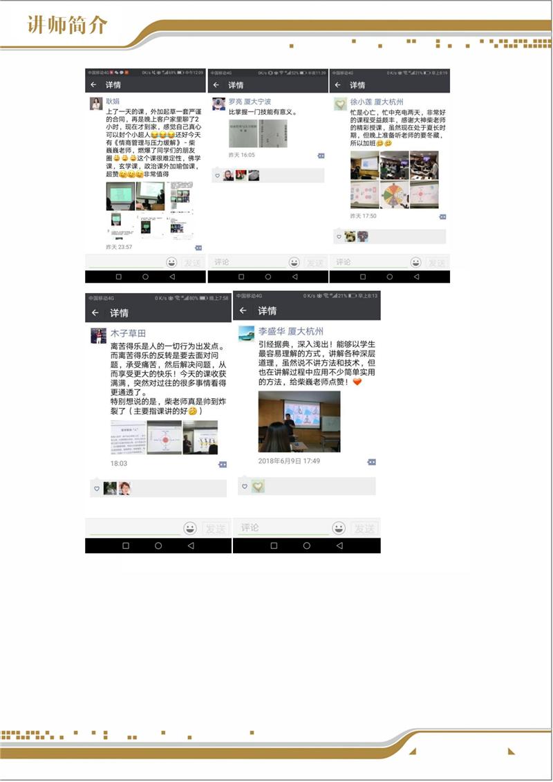柴巍老师 简介_04