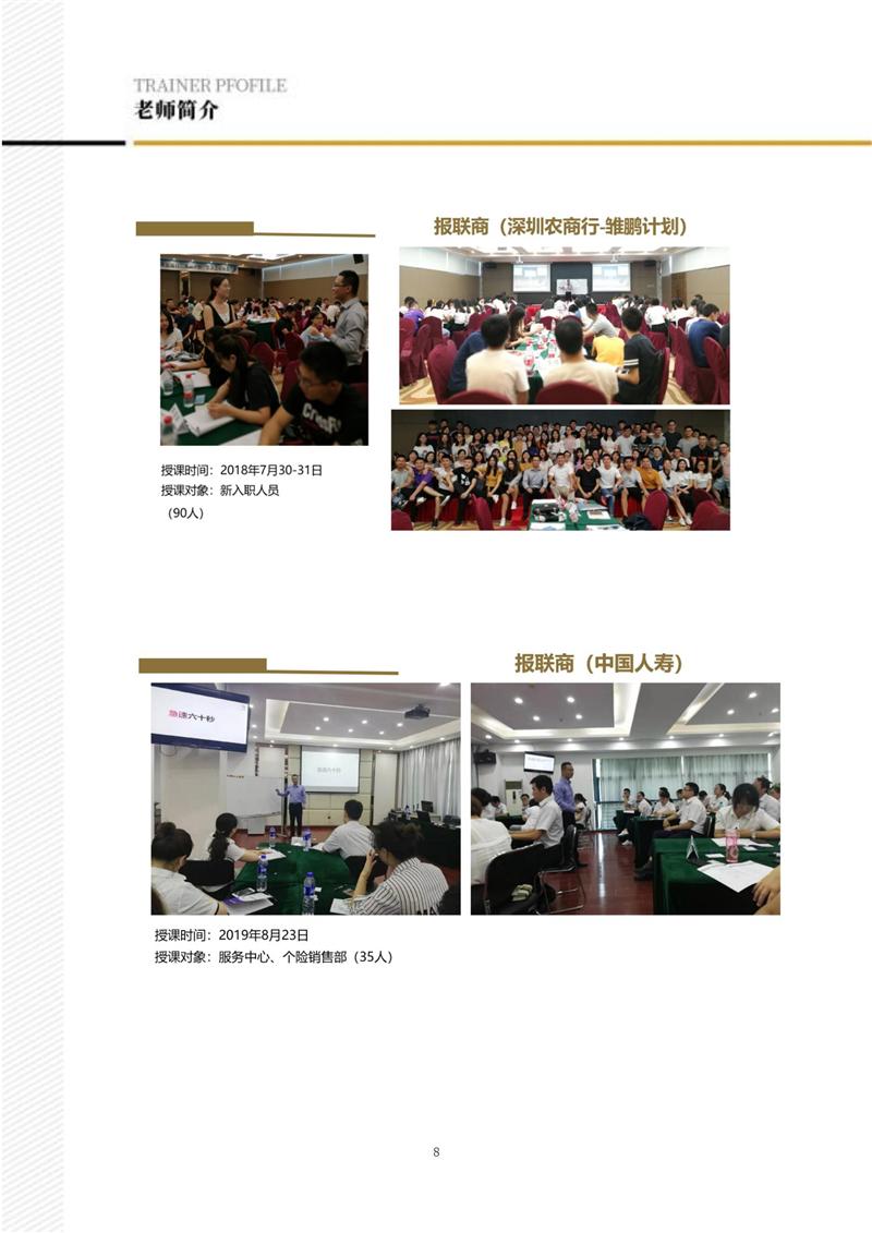 刘允刚老师简介2021(报联商)_08