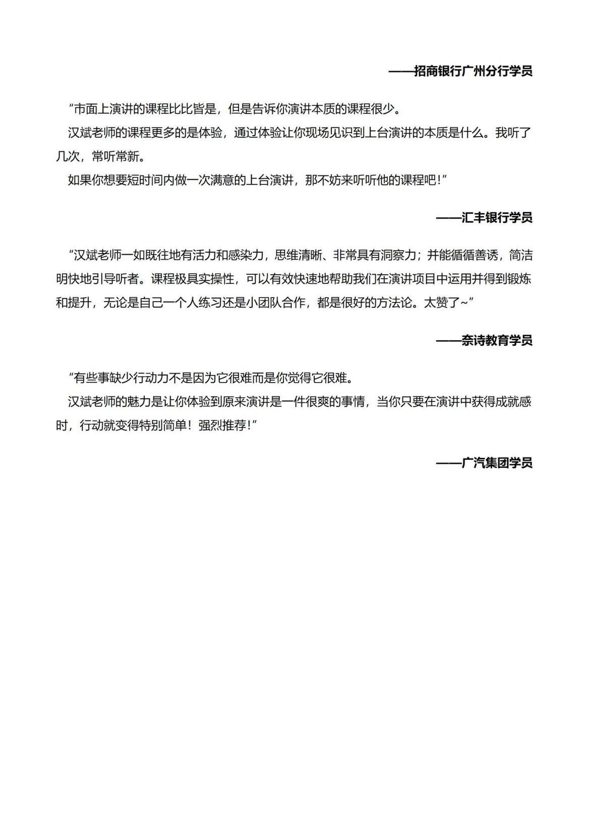 刘汉斌老师 简介_04