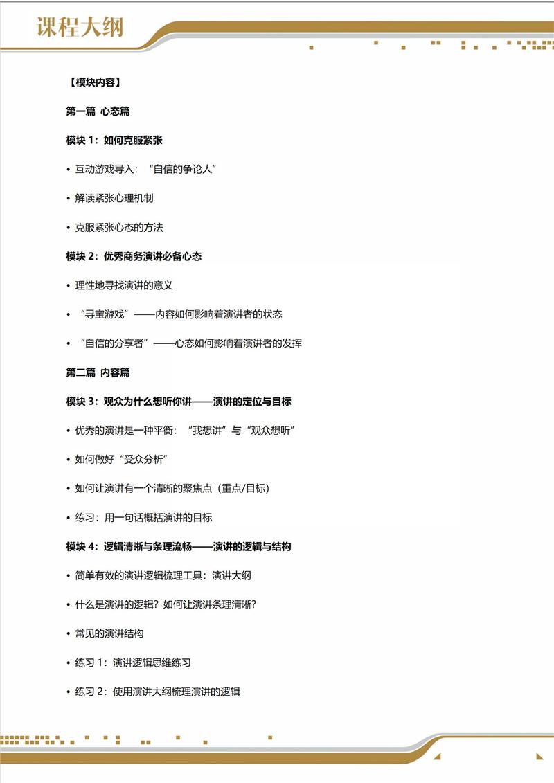 刘汉斌老师《商务演讲核心技能一课通》2021_06