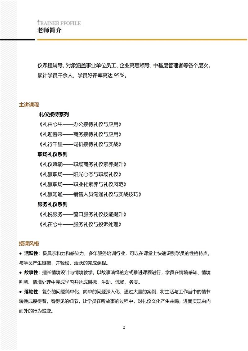 孙晶卓老师 简介_02
