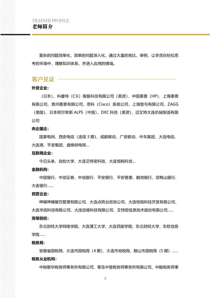 朱宁川老师 简介_03