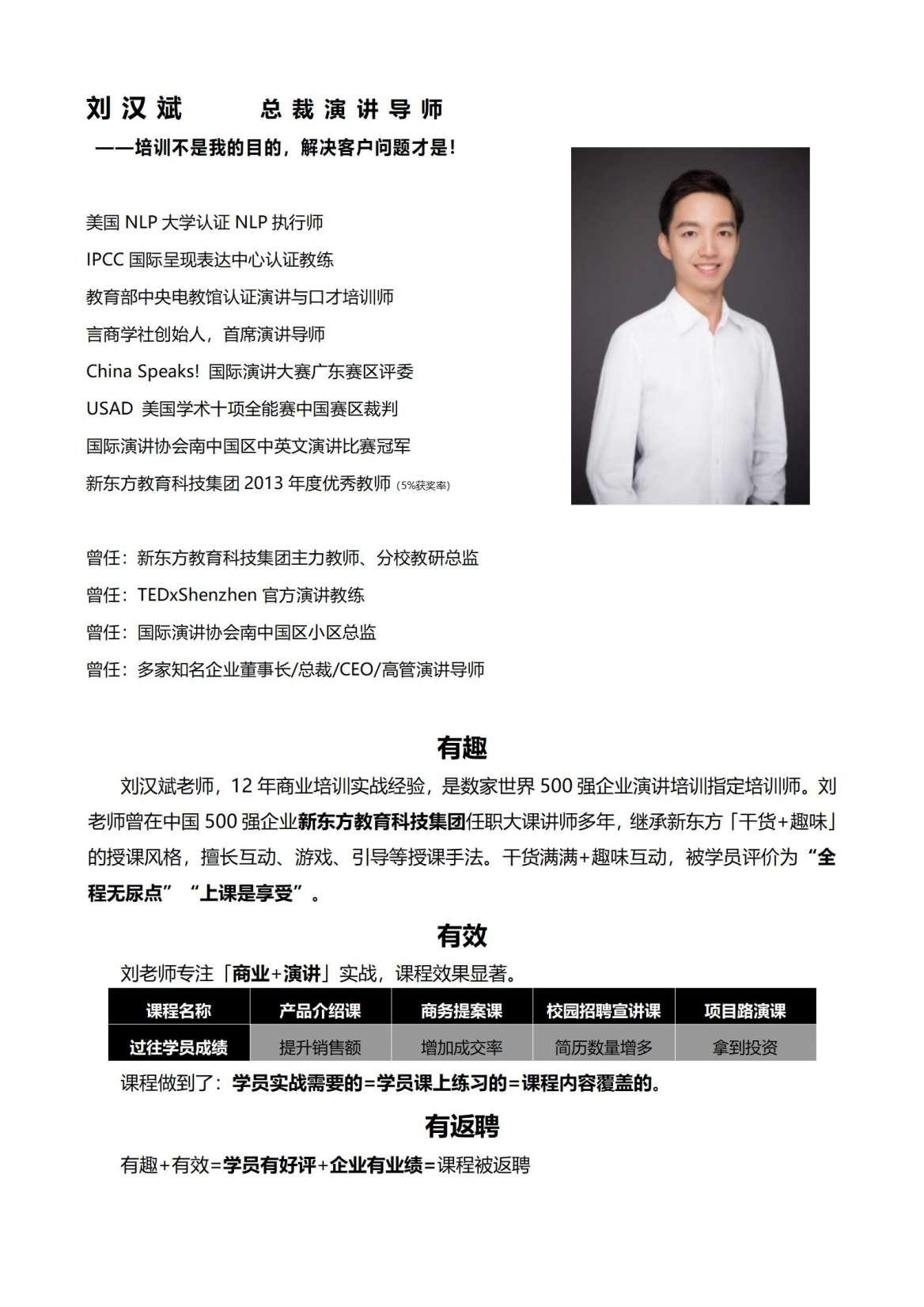 刘汉斌老师 简介_01