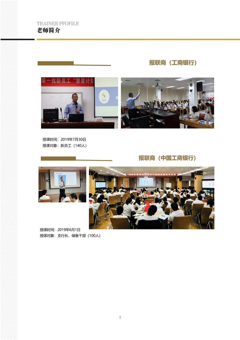 刘允刚老师简介2021(报联商)_07