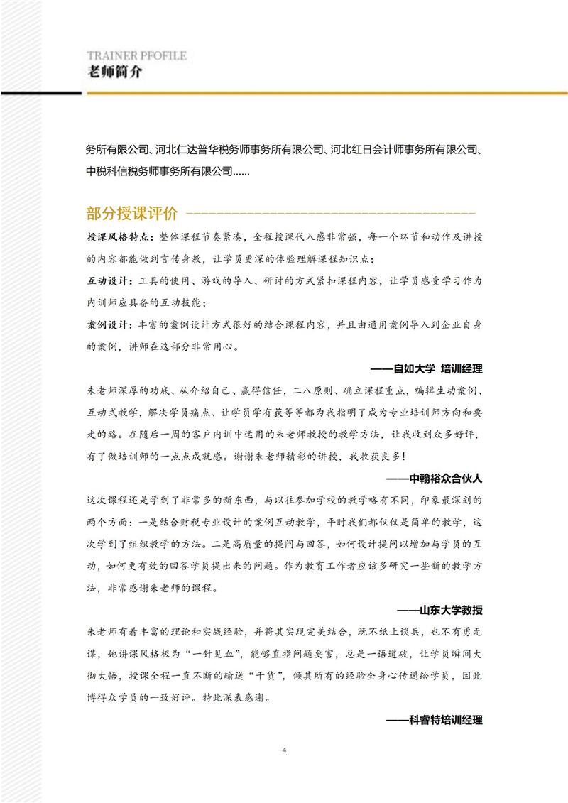 朱宁川老师 简介_04