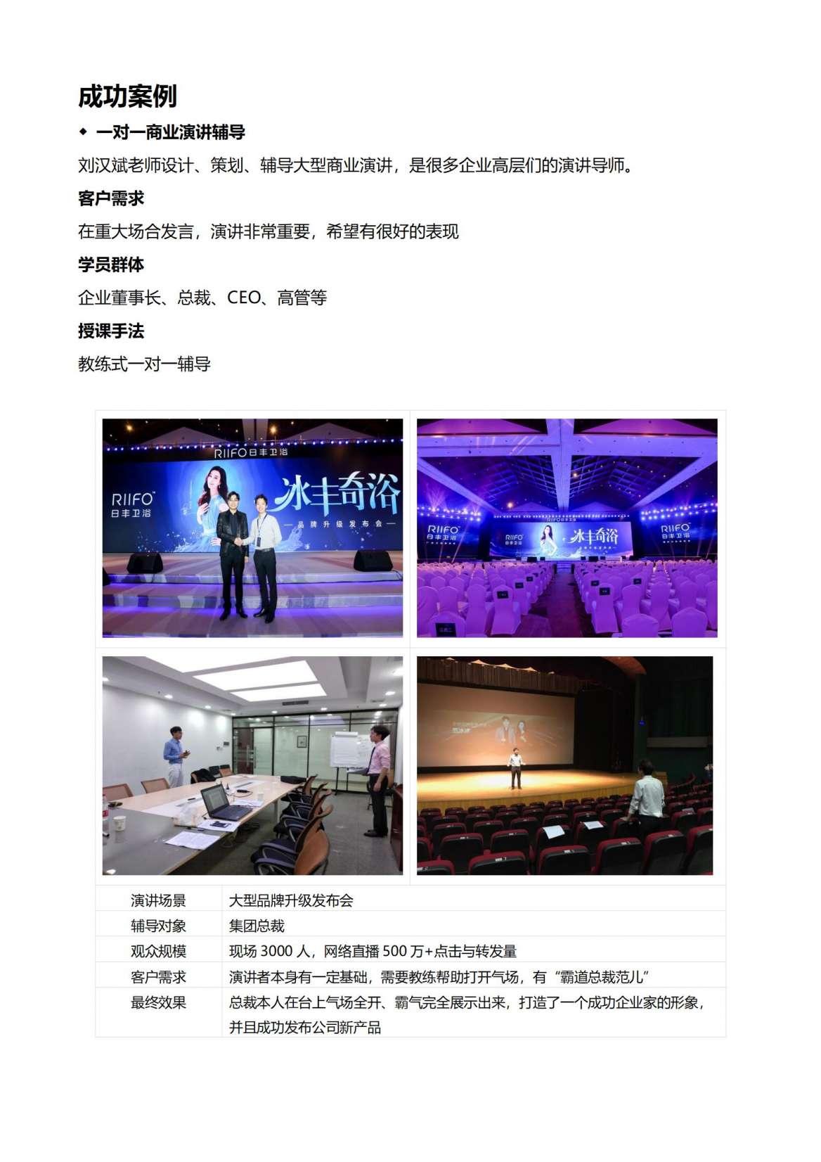 刘汉斌老师 简介_05