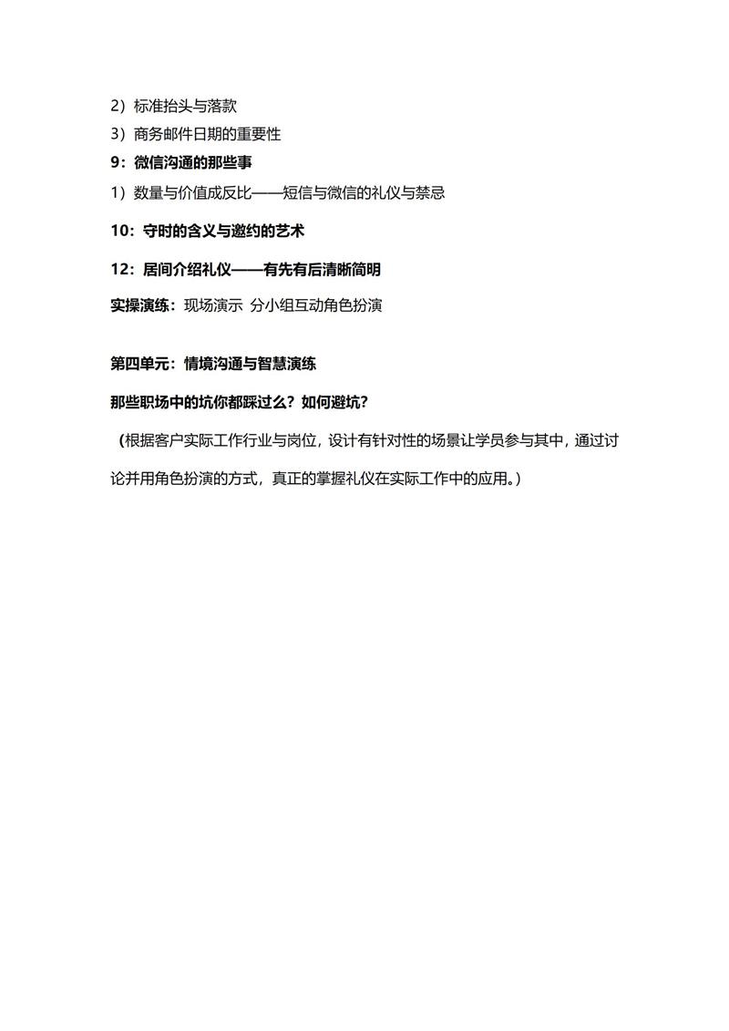 《阳光心态与职场礼仪》课程大纲_05