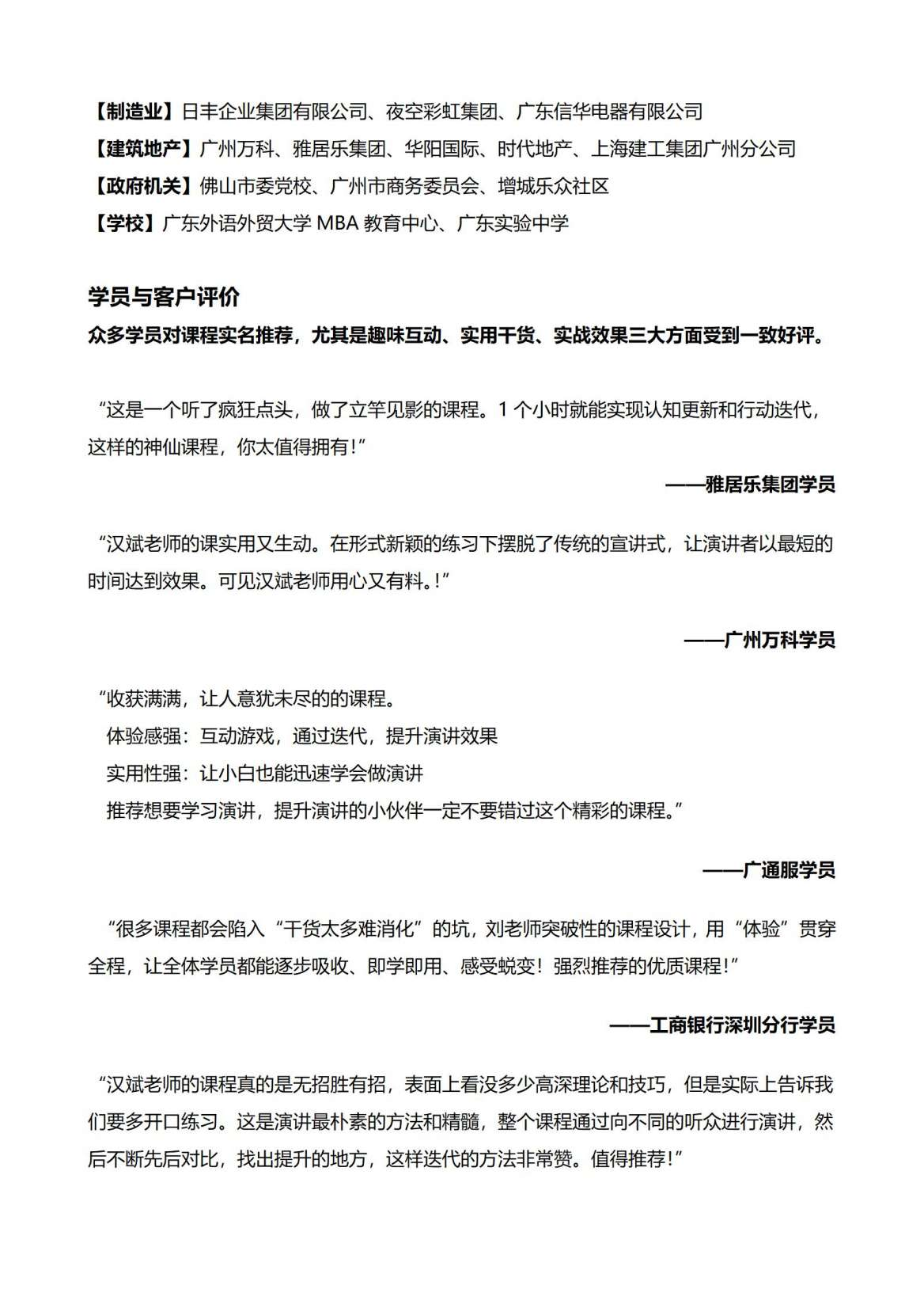 刘汉斌老师 简介_03
