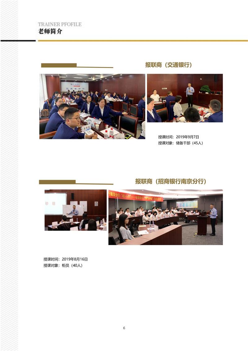 刘允刚老师简介2021(报联商)_06