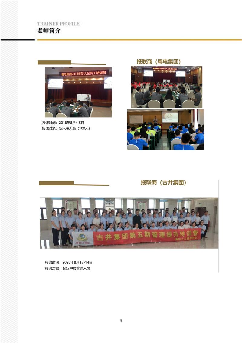 刘允刚老师简介2021(报联商)_05