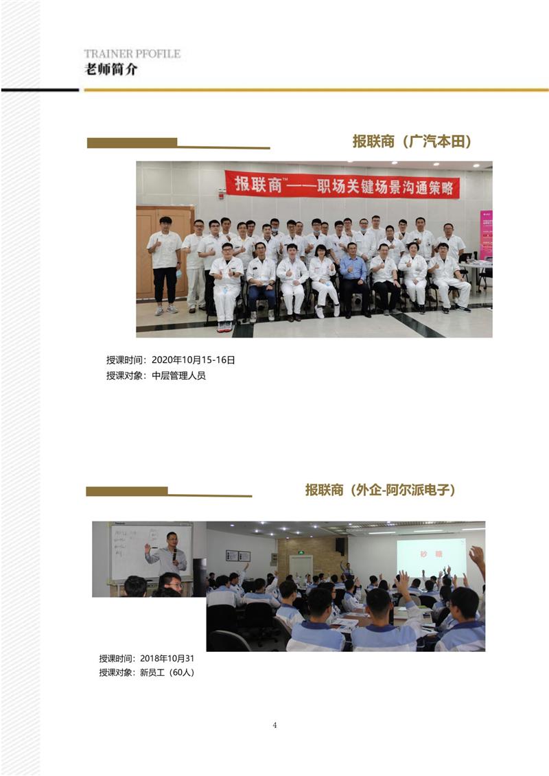 刘允刚老师简介2021(报联商)_04