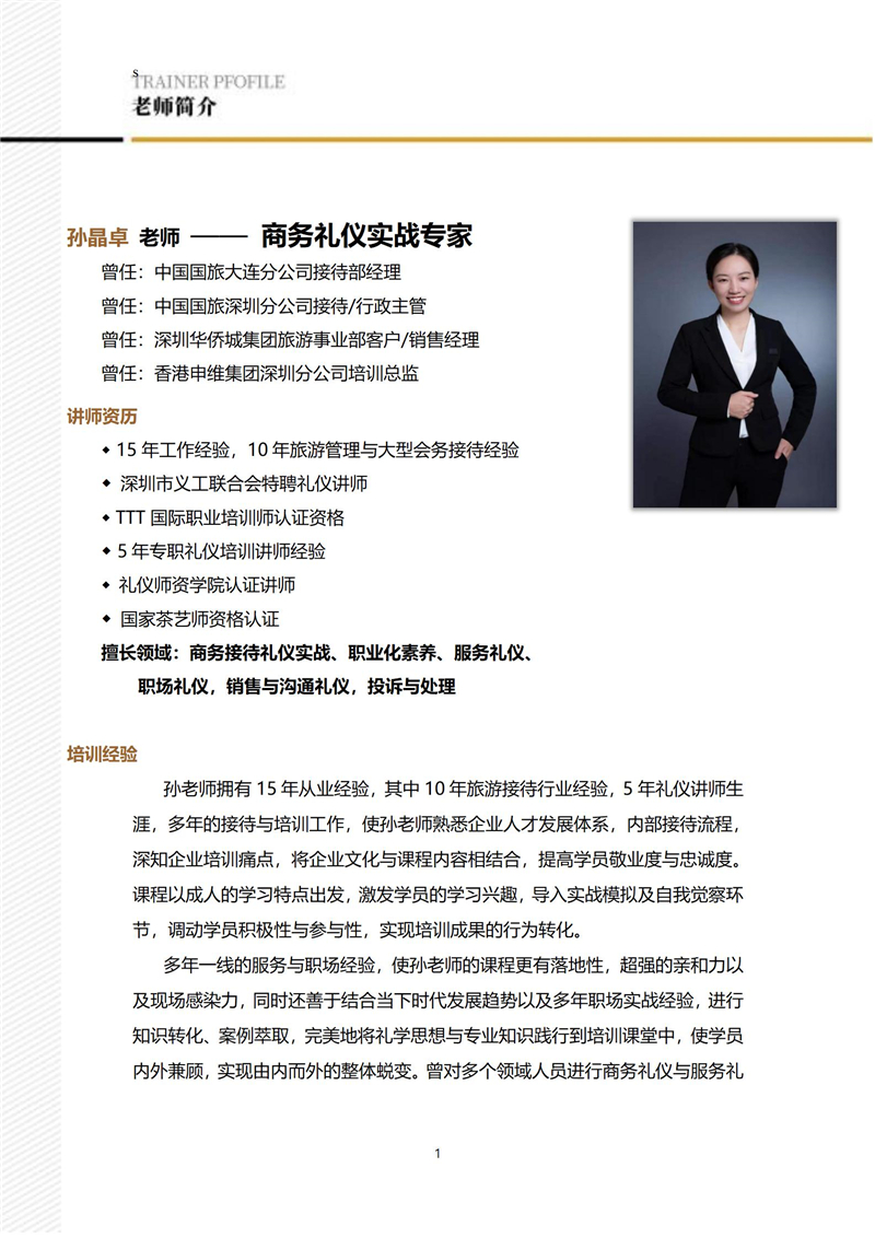 孙晶卓老师 简介_01