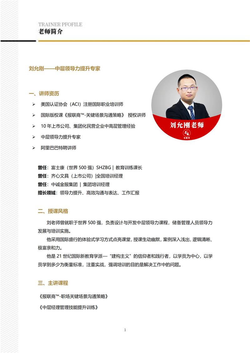 刘允刚老师简介2021(报联商)_01