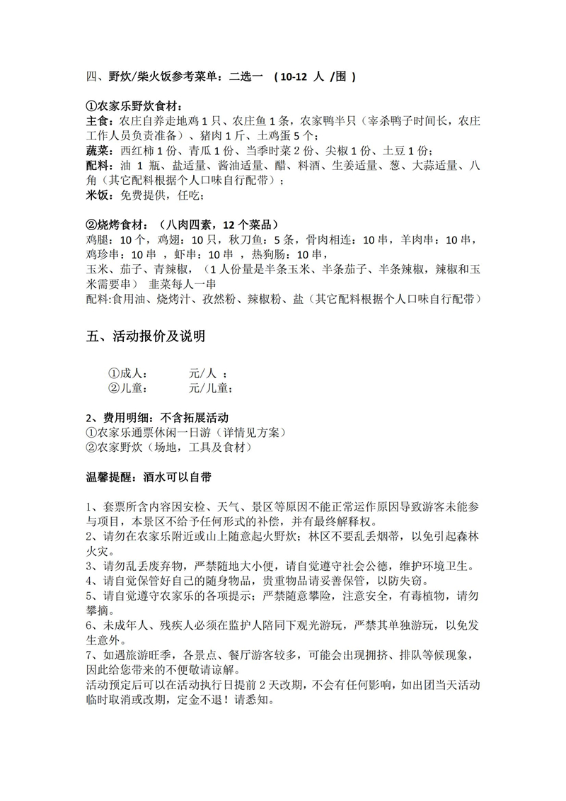 深圳岸湾农庄团建+休闲+野炊活动(7.20)_04