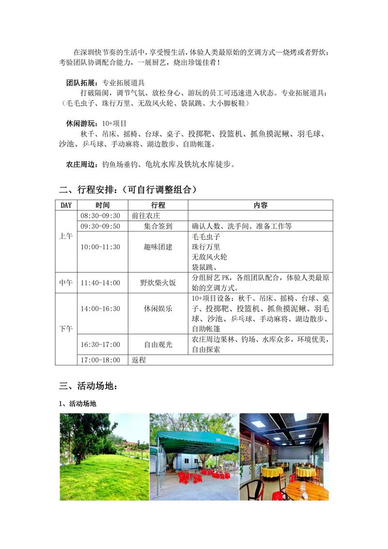 深圳岸湾农庄团建+休闲+野炊活动(7.20)_01