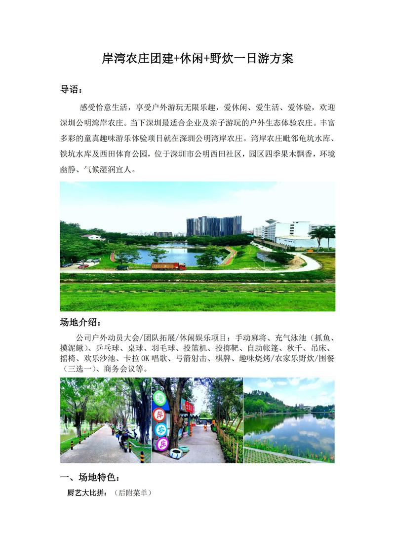 深圳岸湾农庄团建+休闲+野炊活动(7.20)_00