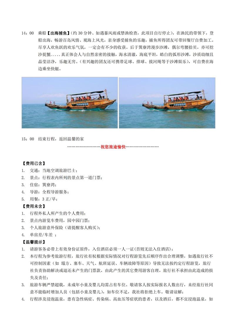 惠东巽寮湾05